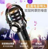 手機麥克風唱吧全民k歌神器直播聲卡設備套裝喊麥錄歌專用 QG2281『優童屋』