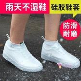 防水鞋套 雨鞋套男女防雨鞋套防滑加厚耐磨底硅膠防水鞋套下雨天兒童雨靴套S-L碼 9色