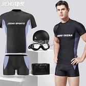 泳褲男成人五分平角速干溫泉大碼游泳褲裝備專業泳衣男士游泳套裝 快速出貨