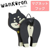 Hamee 日本 DECOLE wankoron 木製裝飾 磁鐵小掛勾 辦公小物 (黑柴犬) 586-373623