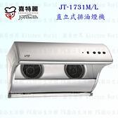 【PK廚浴生活館】高雄喜特麗 JT-1731L 直立式排油煙機 JT-1731 抽油煙機