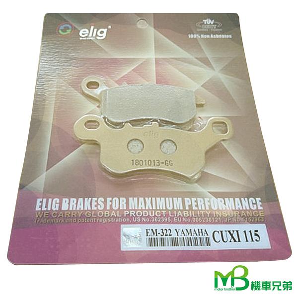 機車兄弟【 ELIG 陶瓷碟式煞車皮 】CUXI-115