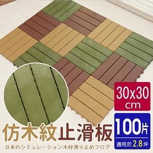 【AD德瑞森】仿木紋造型防滑板/止滑板/排水板(100片裝)咖啡色