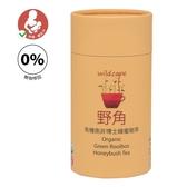 【野角wildcape】有機南非博士綠蜜樹茶20包