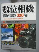 【書寶二手書T8/攝影_ZEQ】數位相機實拍問題300解_攝影學園