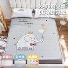 【小日常寢居】X-90度高支撐立體6D循環涼墊(大象)-3.5尺單人加大《加厚1公分》可水洗涼蓆
