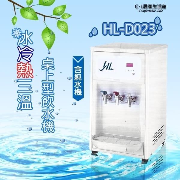 【 C . L 居家生活館 】HL-D023 桌上型RO冰冷熱三溫飲水機(含純水機)