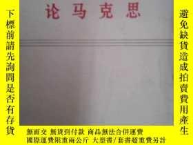 二手書博民逛書店恩格斯罕見論馬克思170948 中國人民解放軍戰士出版社 中國人