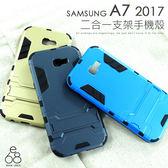 二合一 盔甲 三星 A7 2017 版 手機殼 背蓋 防摔殼 保護殼 手機支架 軟殼 硬殼 防震