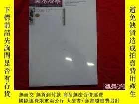 二手書博民逛書店美術觀察罕見2006.1225275 中國藝術研究院主辦 出版2