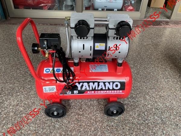 YAMANO 山野 2.5HP 30L 靜音無油直接式空壓機(2分3秒)