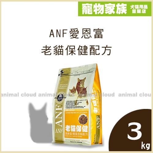 寵物家族*-ANF愛恩富老貓保健配方3kg