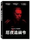【停看聽音響唱片】【DVD】厄夜追緝令