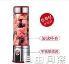 榨汁機家用水果小型電動便攜式炸格力高抖音網紅隨身榨汁杯果汁機  自由角落