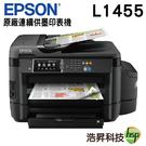 【買一送五】EPSON L1455 網路...