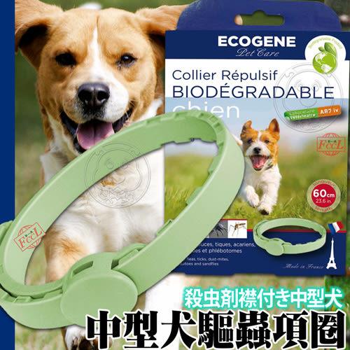 【zoo寵物商城】法國ECOGENE E可淨》天然驅蟲系列中型犬用驅蟲項圈-60cm