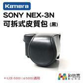【和信嘉】Kamera SONY NEX-3N A5000 專用 可拆式皮革包 (黑) 台灣公司貨