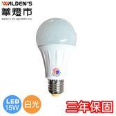 燈飾燈具【華燈市】LED 15W智慧調光燈泡/白光 LED-00749 室內照明商業照明建築照明辦公照明LED燈泡