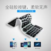 折疊鍵盤暉折疊USB有線軟鍵盤 防水靜音外接筆記本電腦硅膠數字小鍵盤 潮先生