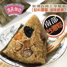 【南門市場億長御坊】台灣南部粽6顆/組...