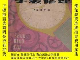 二手書博民逛書店罕見《手錶修理》(機械手錶)1983年5月5印Y229594 編
