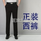 季男士西褲厚款商務直筒褲正裝免燙抗皺職業西服褲子男褲