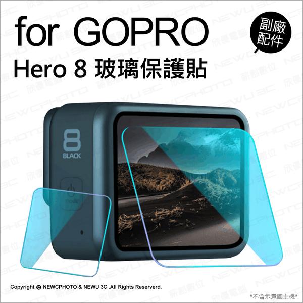 GoPro 副廠配件 玻璃保護貼 Hero 8 適用 保護膜 保貼 防刮 高透光★可刷卡★薪創數位