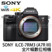 SONY a7R III BODY 單機身 (12期0利率 免運 公司貨) 全片幅 E-MOUNT A7 a7R3 ILCE-7RM3 微單眼數位相機
