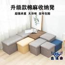儲物凳收納凳子可坐人家用小沙發多功能個性【古怪舍】
