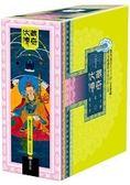 伏藏傳奇:蓮花生大士全傳(全套三冊 3D書盒 限量蓮師財神卡)