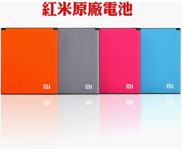 【BM41】紅米 HM1W、紅米1S HM1SC/HM1SW 原廠電池/原電/原裝鋰電池/Xiaomi MIUI 小米手機 2050mAh
