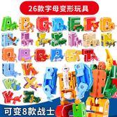 積木玩具 26字母數字變形玩具機器人金剛益智全套裝【聚寶屋】