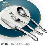 餐具304不銹鋼牛排刀叉勺三件套西餐刀叉兩件套裝餐具禮盒