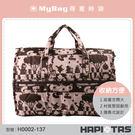 HAPITAS 旅行袋  愛麗絲派對粉 摺疊旅行袋(小) 收納方便 H0002-137 MyBag得意時袋