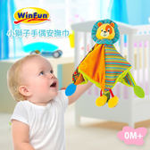 WinFun 安撫巾/布偶-小獅子