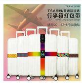 出國旅行留學必備行李箱十字綁帶束縛帶固定帶行李箱保護帶