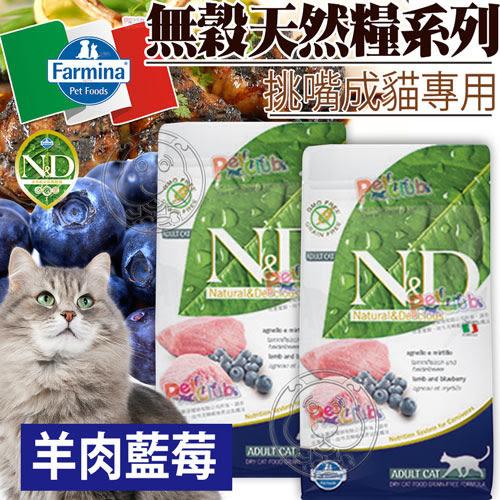 【 ZOO寵物樂園 】法米納Farmina》ND挑嘴成貓天然無穀糧羊肉藍莓-300g 送購物金30元