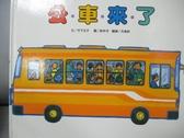 【書寶二手書T5/少年童書_PGU】公車來了_竹下文子