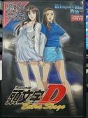 挖寶二手片-B30-正版VCD-動畫【頭文字D:真子與沙雪終於回來了 最快的搭檔/特別篇】-日語發音(