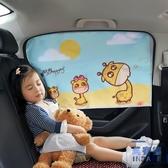 遮陽汽車用簾小車防曬隔熱隔陽板側窗前擋風車窗遮光【英賽德3C數碼館】