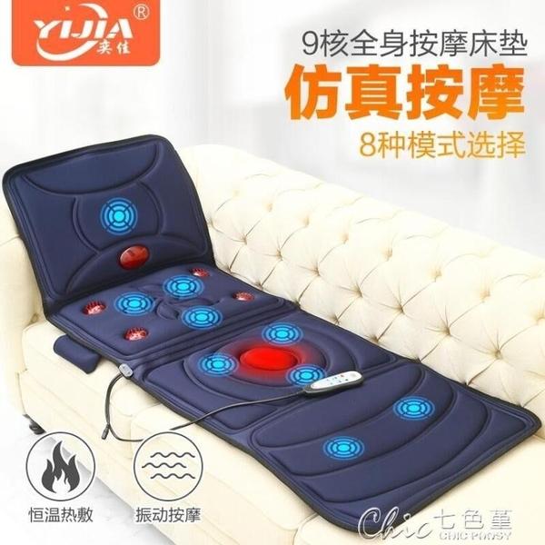 家用接摩器按磨器頸椎按摩器小型全身簡易多功能按摩椅墊折疊床上YXS 交換禮物