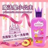 德國魔法星小公主 洗護髮二合一兒童洗髮精 200ml