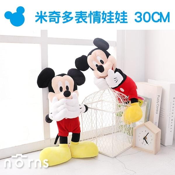 【米奇多表情娃娃 30CM】Norns 迪士尼正版授權 驚嚇 抱抱 米老鼠 絨毛玩偶 站姿 坐姿 可愛 Disney