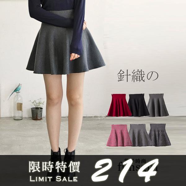 針織裙-千鳥格子素面高腰傘狀太陽裙-6色~funsgirl芳子時尚