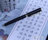 鋼筆紫雲莊硬筆書法筆經典好成人學生專用練字書法鋼筆美工筆 蓓娜衣都
