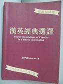 【書寶二手書T6/宗教_JRE】漢英經典選譯 = Select translations of classics in