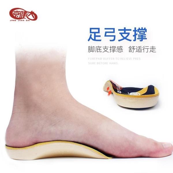 腳后跟骨疼足跟刺痛鞋墊軟足弓支撐足底筋膜跟腱扁平足矯正寶貝計畫 上新