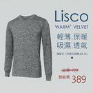 保暖衣 Lisco薄暖衣 雪花 男細圓領 內搭內刷毛 抗寒流 內衣 睡衣 衛生衣 發熱衣【FuLee Shop服利社】