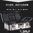 不銹鋼工具箱鐵多功能車載大號五金手提式電工維修工具箱家用收納小艾時尚.NMS
