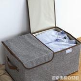日式簡約收納箱雙蓋儲物箱 簡約家居雜物衣物分格收納箱 居家物語igo